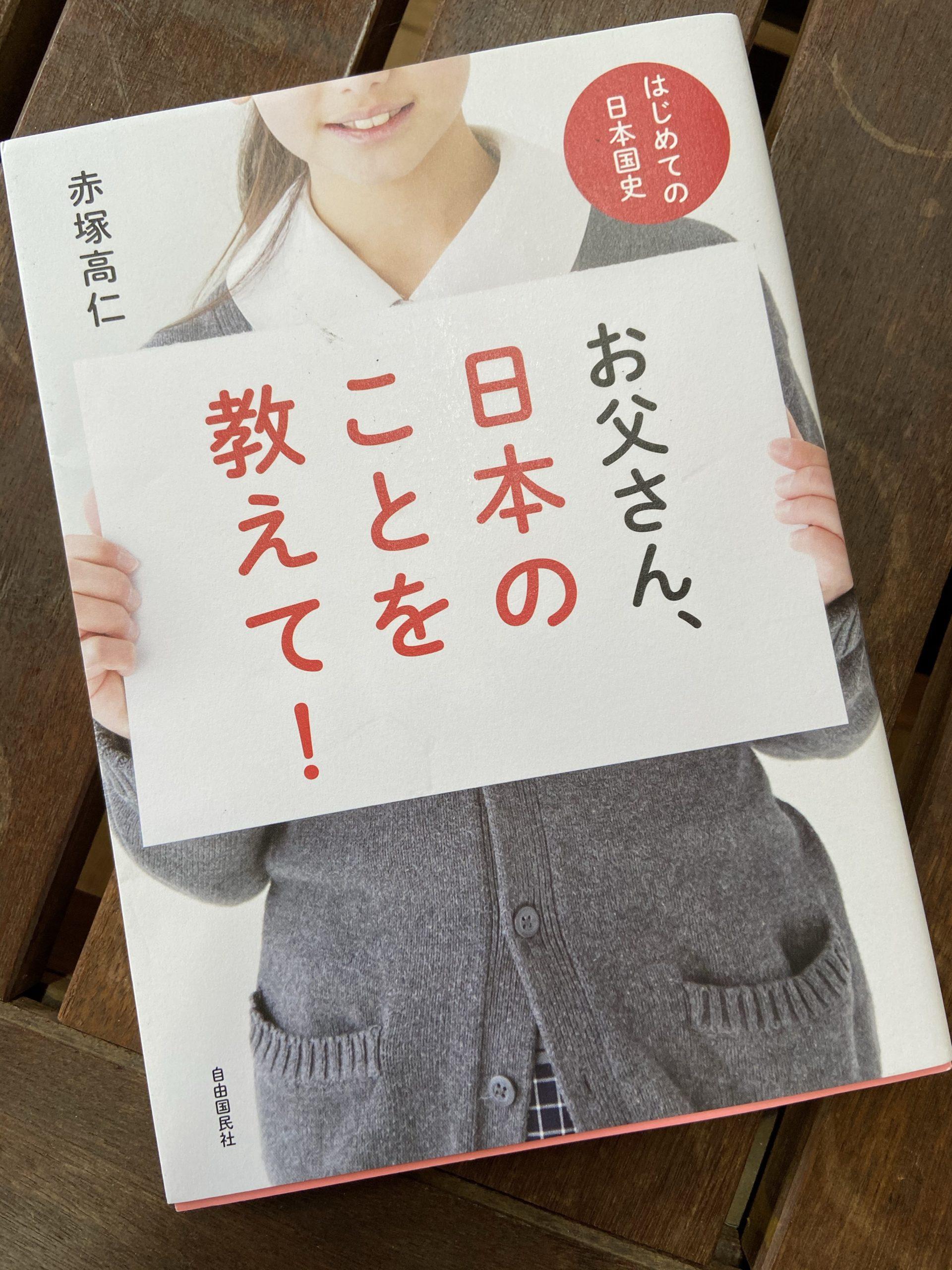 本『お父さん、日本のことを教えて!」の表紙画像